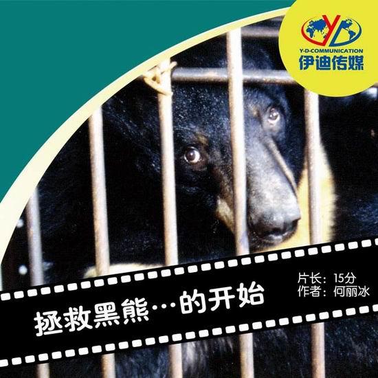 动物与自然电影周:《拯救黑熊…的开始》