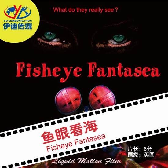 动物与自然电影周展映电影:《鱼眼看海》