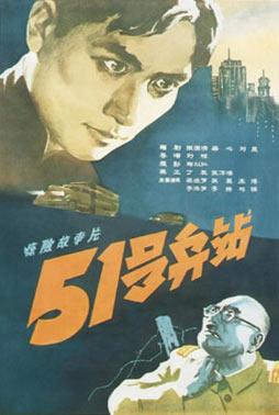 资料:表演艺术家顾也鲁作品--《51号兵站》
