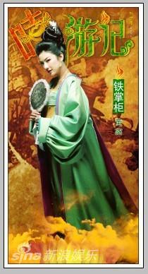 资料图片:《嘻游记》人物-黄奕饰铁掌柜