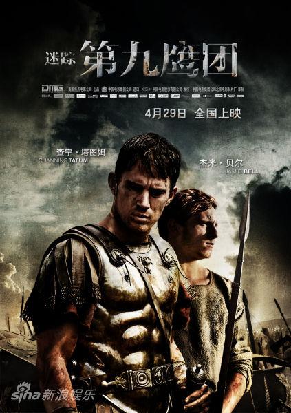 《第九鹰团》中文海报