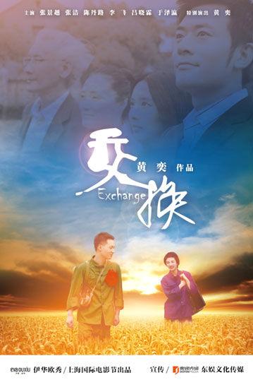 《交换》亮相上海电影节黄奕展帅雅女人魅力