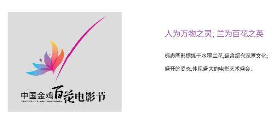 第21届金鸡百花电影节标志