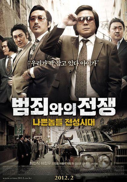 《与犯罪的战争》韩国口碑票房双赢