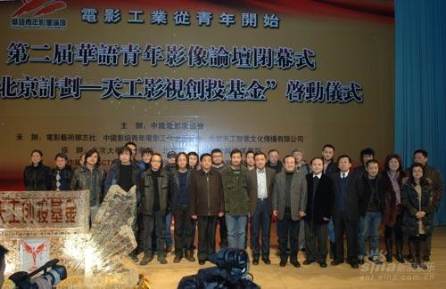 第二届华语青年影像论坛顺利闭幕贾樟柯捧场