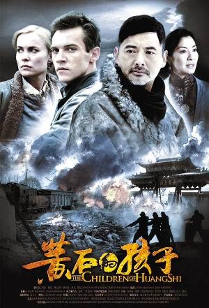 《黄石的孩子》首款海报曝光初定4月全面上映