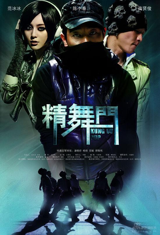 《精舞门》首周末票房破千万为国产电影励志