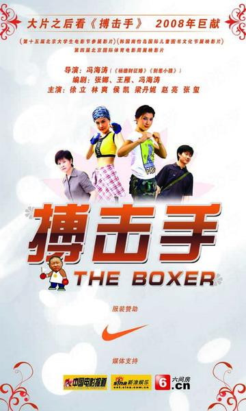 体育电影《搏击手》将亮相北京国际体育电影周