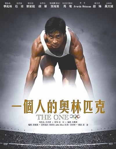 北京国际体育电影周落幕45部体育电影感动观众