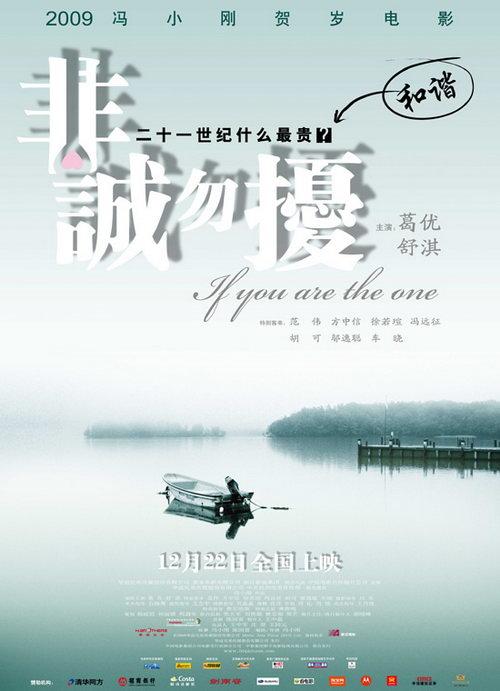 """《非诚勿扰》《赤壁(下)》有望""""火拼""""(图)"""