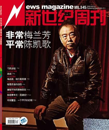 《新世纪周刊》:非常梅兰芳平常陈凯歌(图)