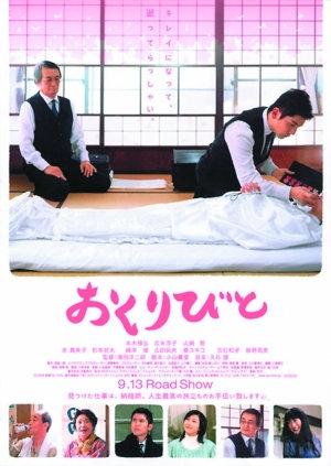 《色戒》《放逐》入选日本《电影旬报》十佳