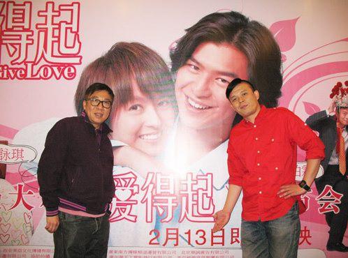 电影《爱得起》首映导演马伟豪火火赠金奖杯