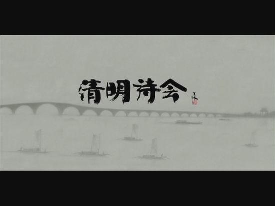 《清明诗会》电影版首现央视荧屏明星倾情演绎