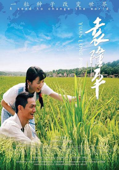 《袁隆平》打造传记经典 国民水稻之父受好评