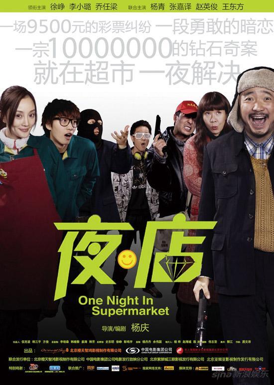 《夜店》DVD修正中字09李小璐、徐峥国产喜剧片-涅槃茶馆