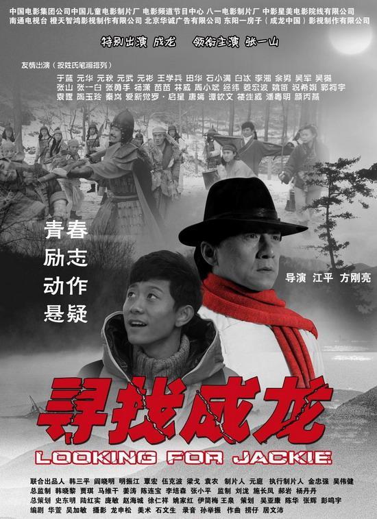 《寻找成龙》老少咸宜三天夺400万票房创佳绩