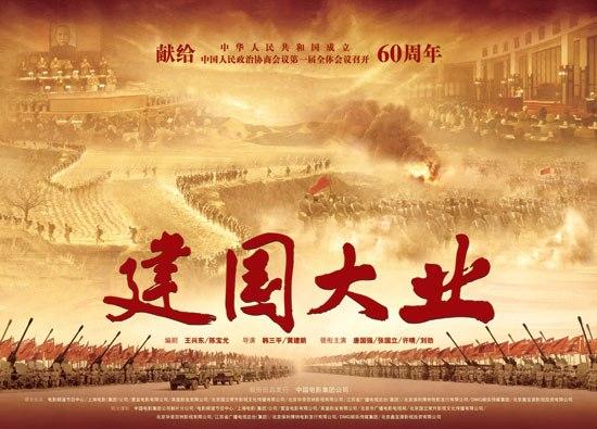 韩三平:电影《建国大业》将在港台上映