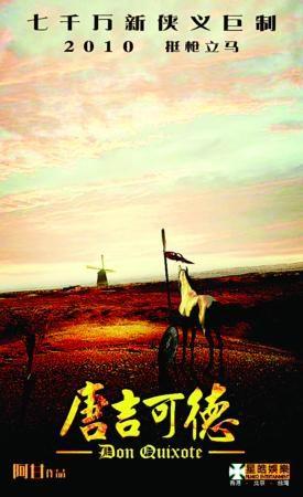 阿甘《唐吉可德》打造亚洲首部全片立体电影