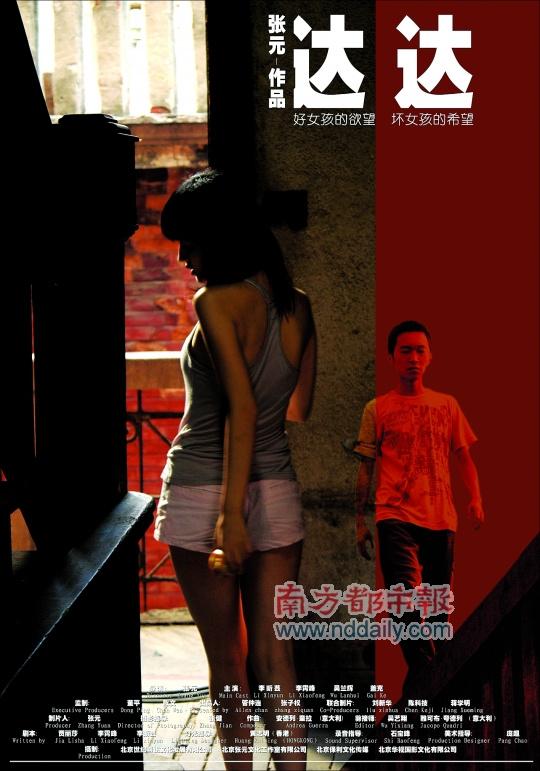 张元新片《达达》9月11日上映