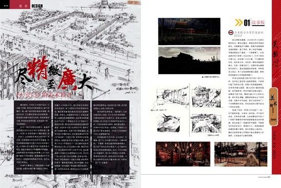 《影时尚》特刊之《天安门》的美术设计(3)