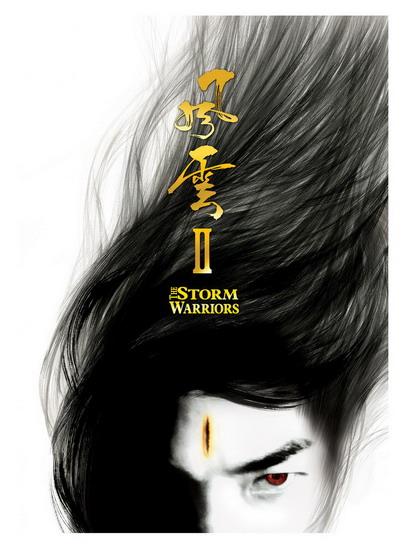 郭富城郑伊健携手《风云2》与《三枪》抢票房