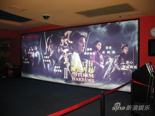 《风云2》前导宣传品提前俩月抢占影院阵地(图)
