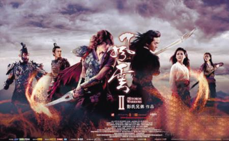 《风云Ⅱ》沈城公映 观众:特技出色剧情跳跃