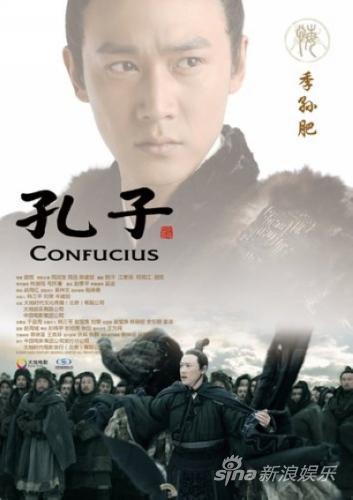 陆毅诠释历史人物《孔子》上映在即期待点评