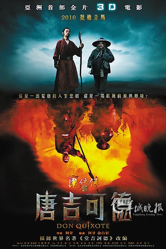 亚洲首部全3D电影《唐吉可德》海报推出(图)