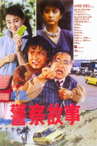 附录:嘉禾电影年表(1970-2003)