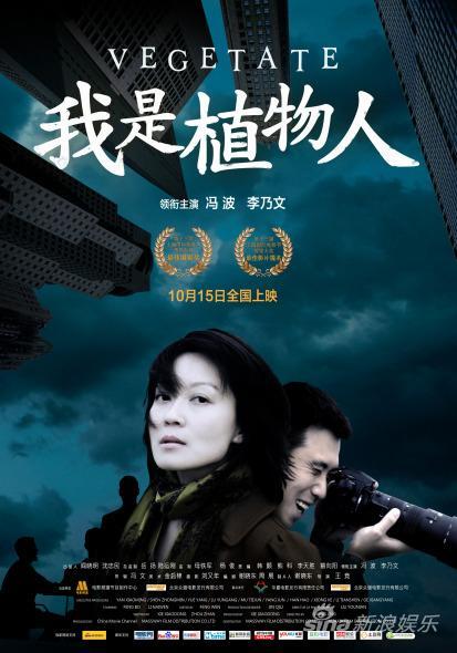 《我是植物人》上海观影幽默叙事受观众追捧