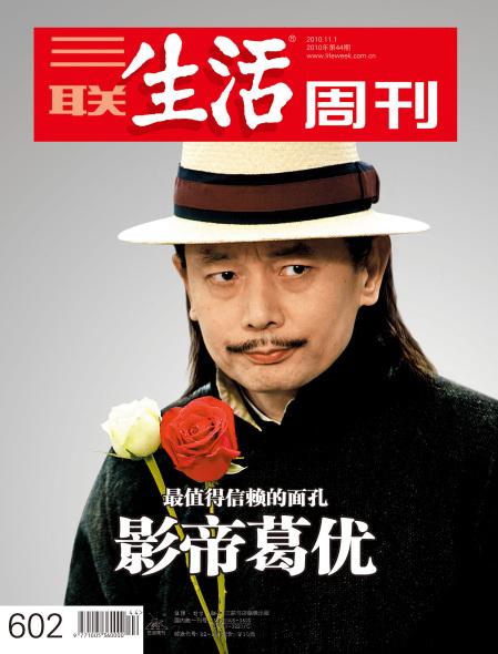 三联生活周刊:悲喜之间的葛优戏剧
