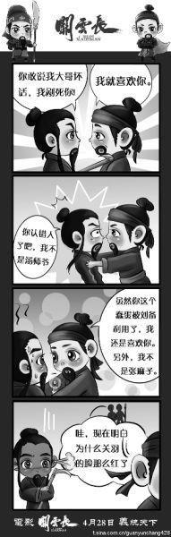 网友制作关云长Q版四格漫画
