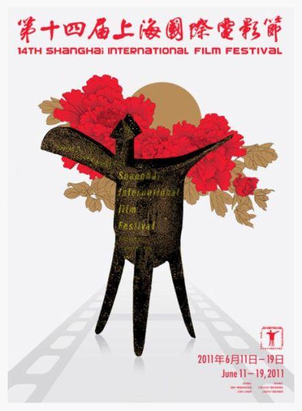 上海国际电影节公布宣传海报