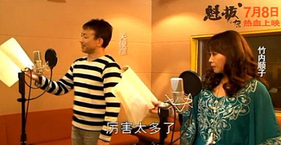 日本一线声优关俊彦与竹内顺子分别为日文版《魁拔》蛮大人和蛮吉配音