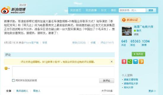 湘潭广电局长熊兴保微博截图