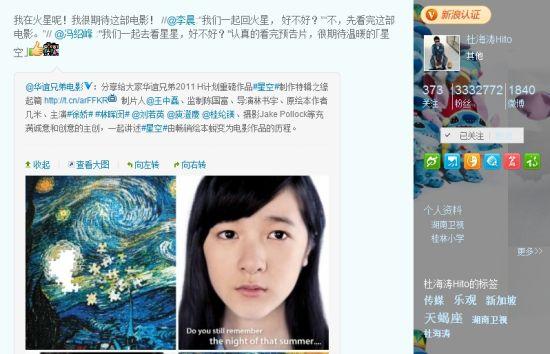 冯绍峰李晨杜海涛微博互动推荐《星空》