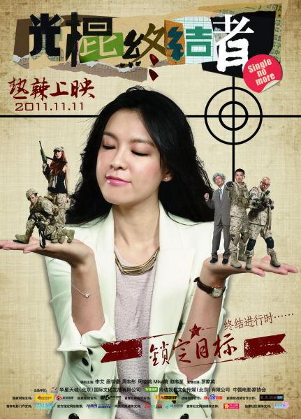 李艾电影海报