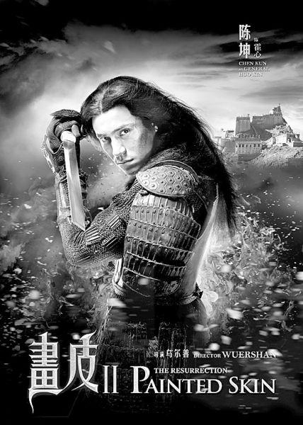 《画皮2》陈坤海报