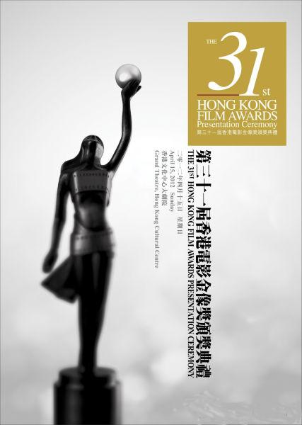 预告:15日17时半图文视频直播金像奖颁奖典礼