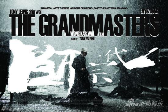 《一代宗师》国际版海报