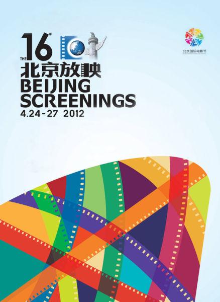 北京国际电影节北京下载电影排片表(24日-25日)手机影片mv下载迅雷放映迅雷下载不了