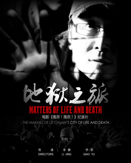 纪录片《地狱之旅》海报