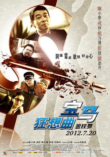 2012最新《宝马狂想曲》高清迅雷下载