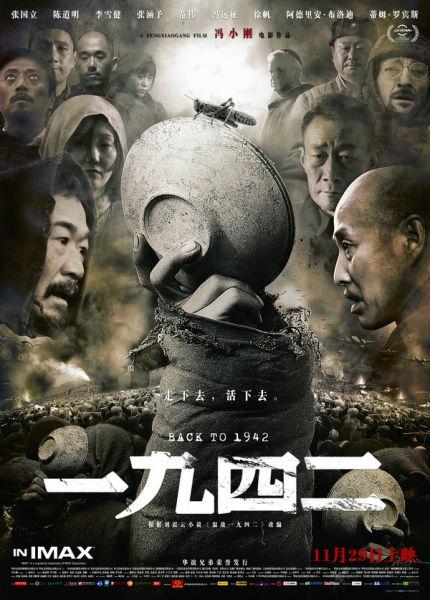 《一九四二》11月29日公映