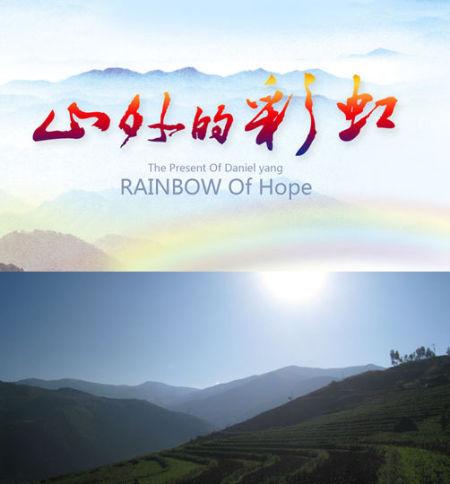 《山外的彩虹》海报