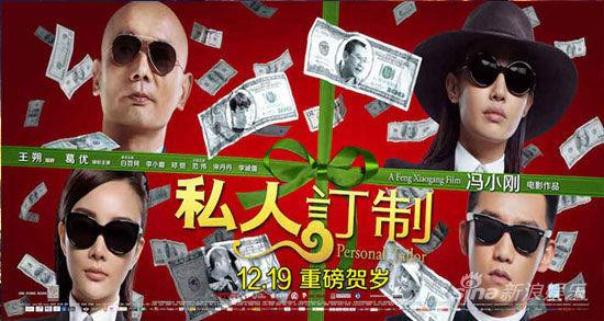 截至今日,《私人订制》经过了提前点映和19号首映日,累计票房达8400万。