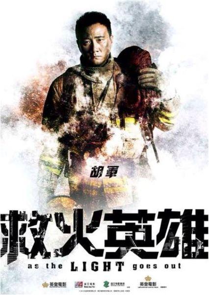 胡军《救火英雄》人物海报