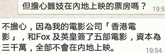 杜汶泽回复港媒记者采访